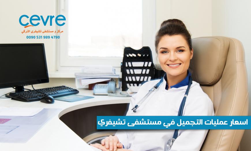 اسعار عمليات التجميل في مستشفى تشيفري