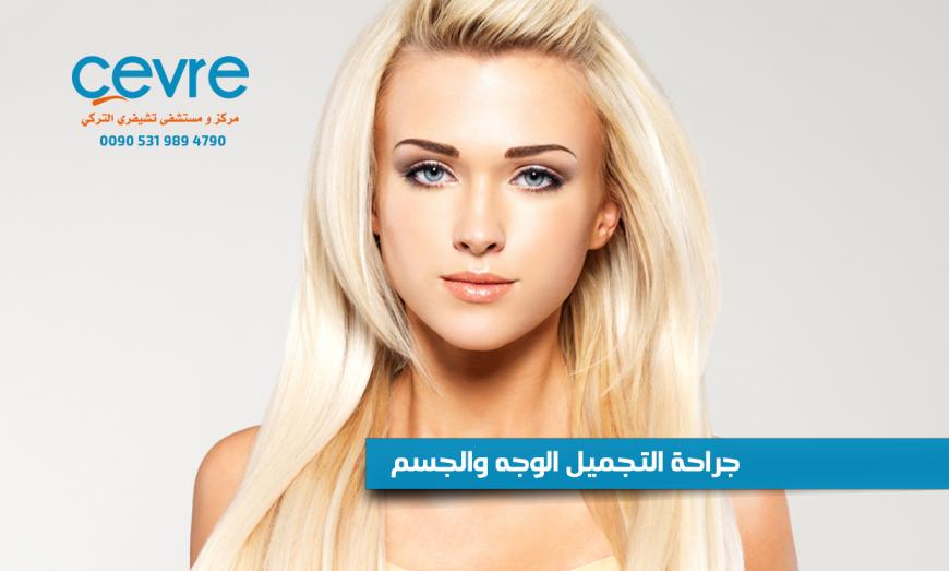 جراحة التجميل الوجه والجسم